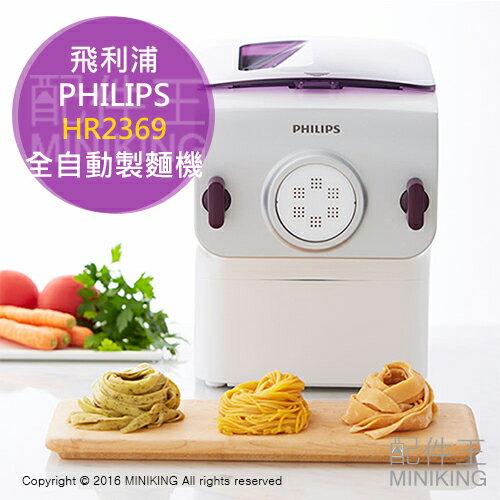 【配件王】日本代購 飛利浦 PHILIPS HR2369 製麵機 全自動 電動 生麵 烏龍麵 義大利麵