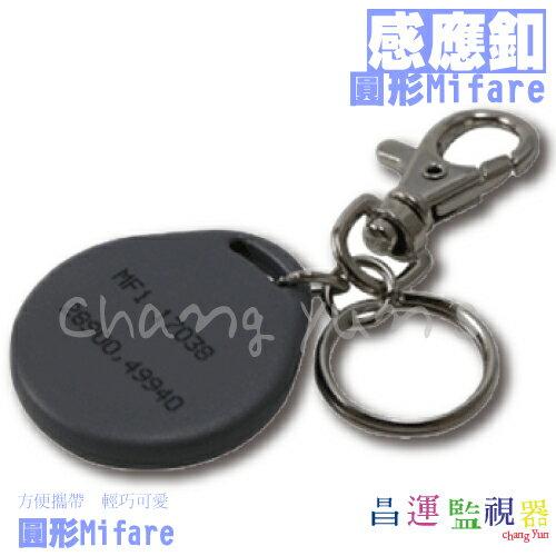 高雄/台南/屏東門禁 圓形Mifare 鑰匙圈 磁釦 感應鑰匙圈