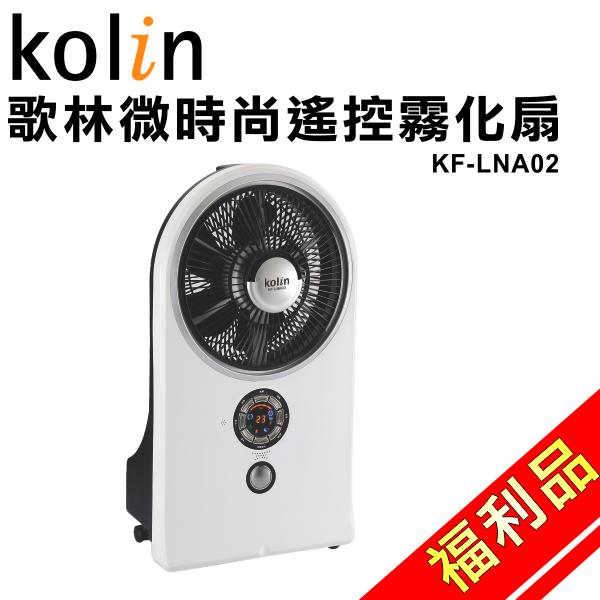 (福利品)【歌林】時尚遙控霧化扇/2公升水箱/5段霧化KF-LNA02 保固免運-隆美家電