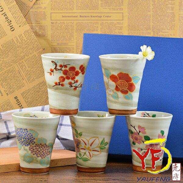 ★堯峰陶瓷★ 日本製 有田燒 陶瓷界的名牌 手繪描金高深 茶杯 水杯 五入彩盒裝
