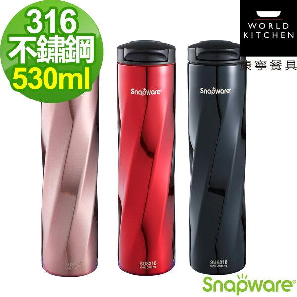 康寧Snapware316不鏽鋼超真空保溫凱旋杯-530ml兩入組