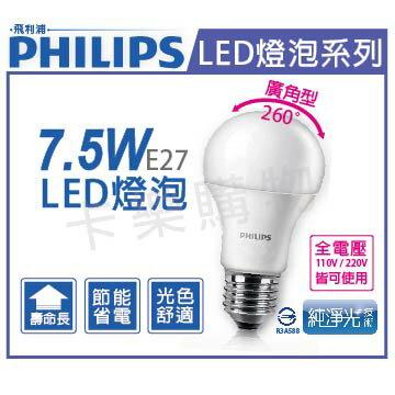 PHILIPS飛利浦 LED 7.5W 3000K 黃光 全電壓 E27 廣角型 球泡燈  PH520321