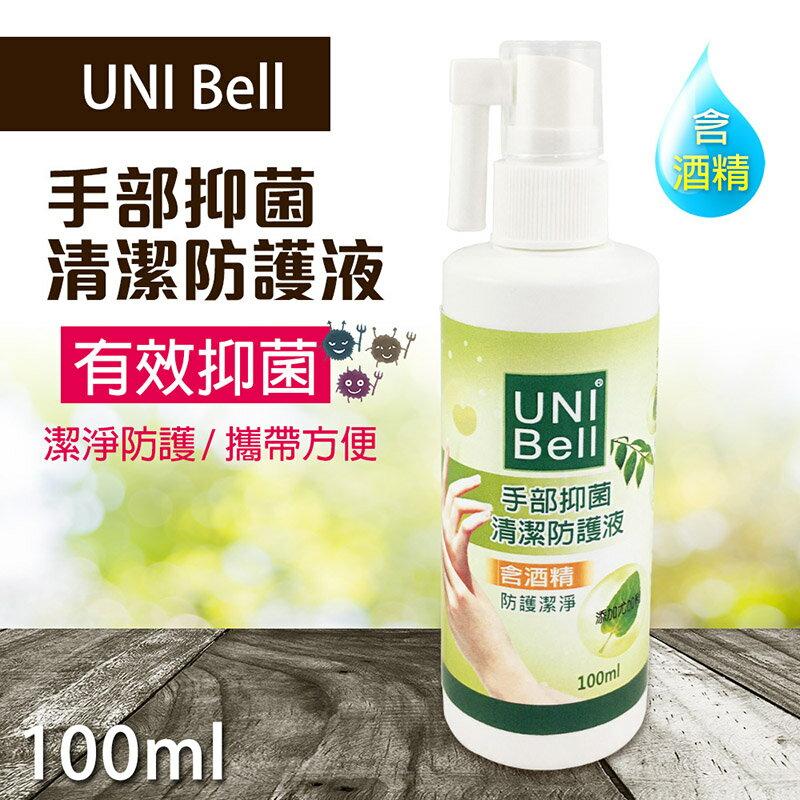 【台灣製造】unibell手部抑菌清潔防護液_100ml_乾洗手 0