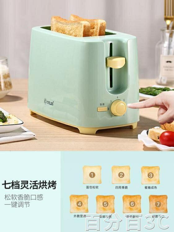 夯貨折扣-麵包機 東菱TA-8600家用早餐吐司機烤麵包機全自動多士爐烤麵包片土司機 WJ百分百
