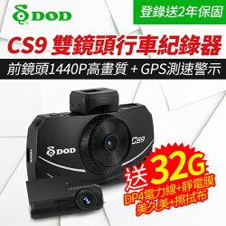 【送5好禮】DOD CS9 SONY感光 雙鏡頭行車紀錄器 1440P高畫質 WIFI GPS測速【禾笙科技】