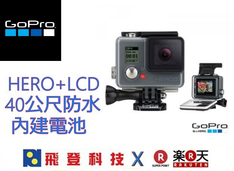 【GOPRO入門款】送32G HERO+LCD 入門款GOPRO運動攝影機 公司貨含稅開發票