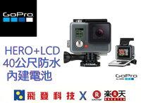 GOPRO HERO+LCD GOPRO運動攝影機 (紙盒些許受潮 不影響正常使用與保固) 公司貨含稅開發票 0