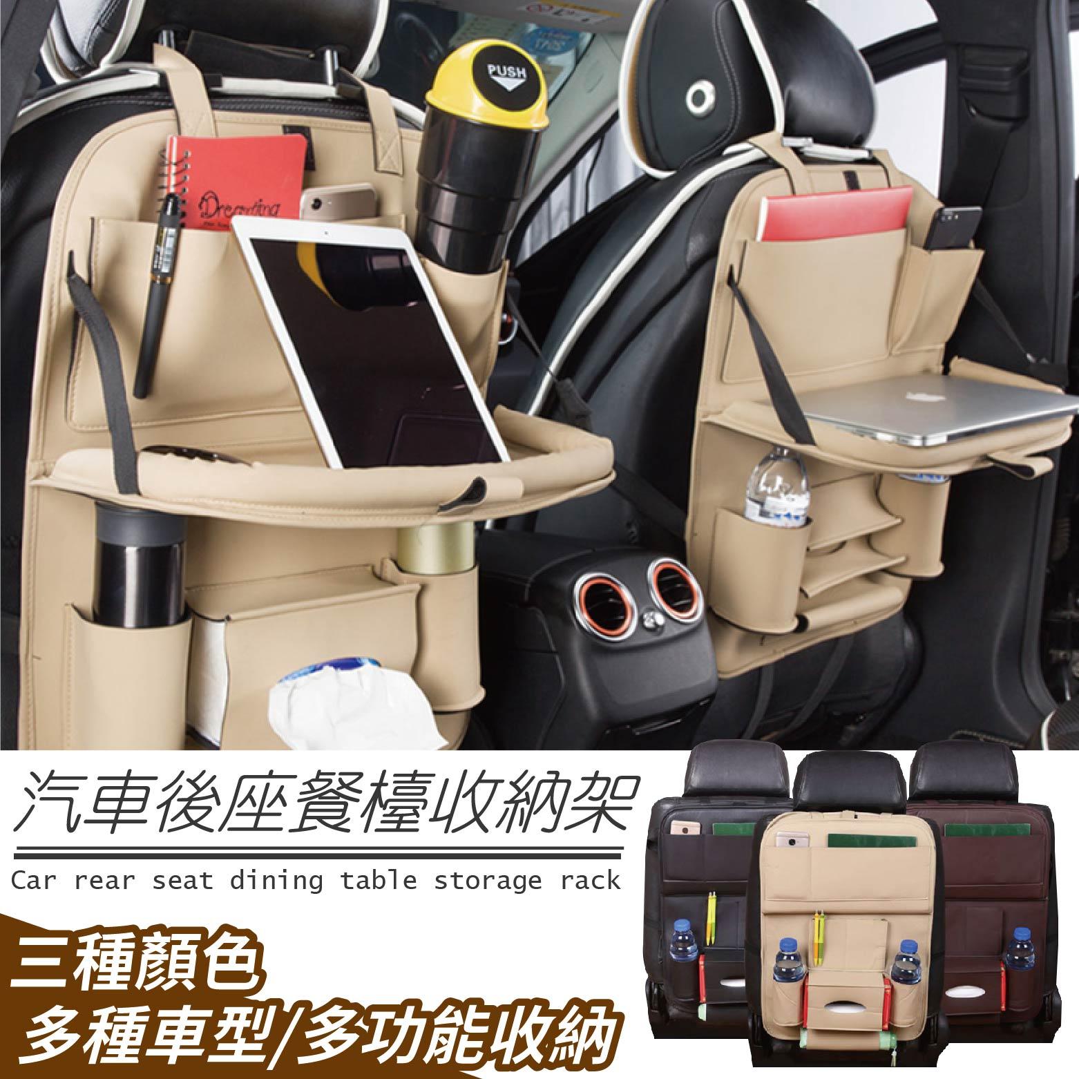 汽車椅背收納袋