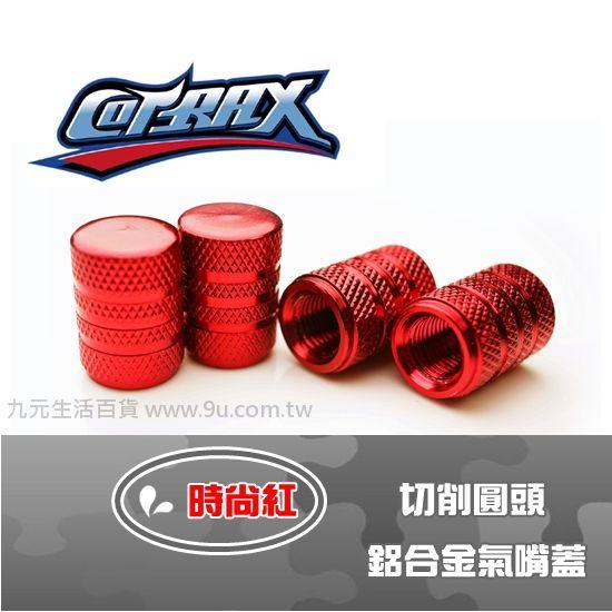 【九元生活百貨】Cotrax 4入鋁合金氣嘴蓋/陽極六角(鈦)