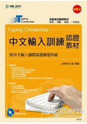 Typing Credential 中文輸入訓練認證教材(附中文輸入國際認證練習系統) - 最新版