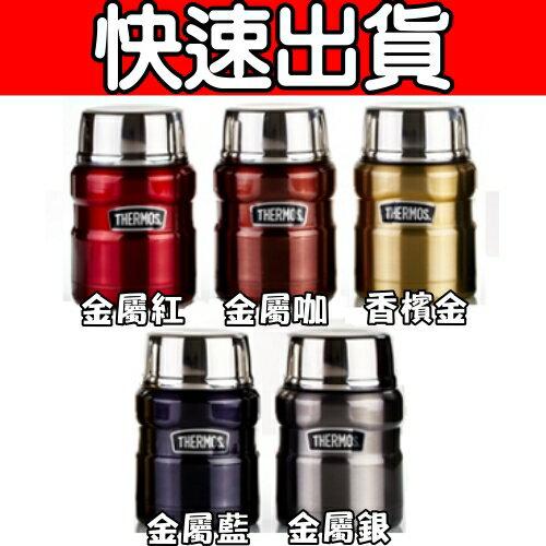 THERMOS膳魔師【SK3000】不鏽鋼真空保溫食物罐-金屬系列