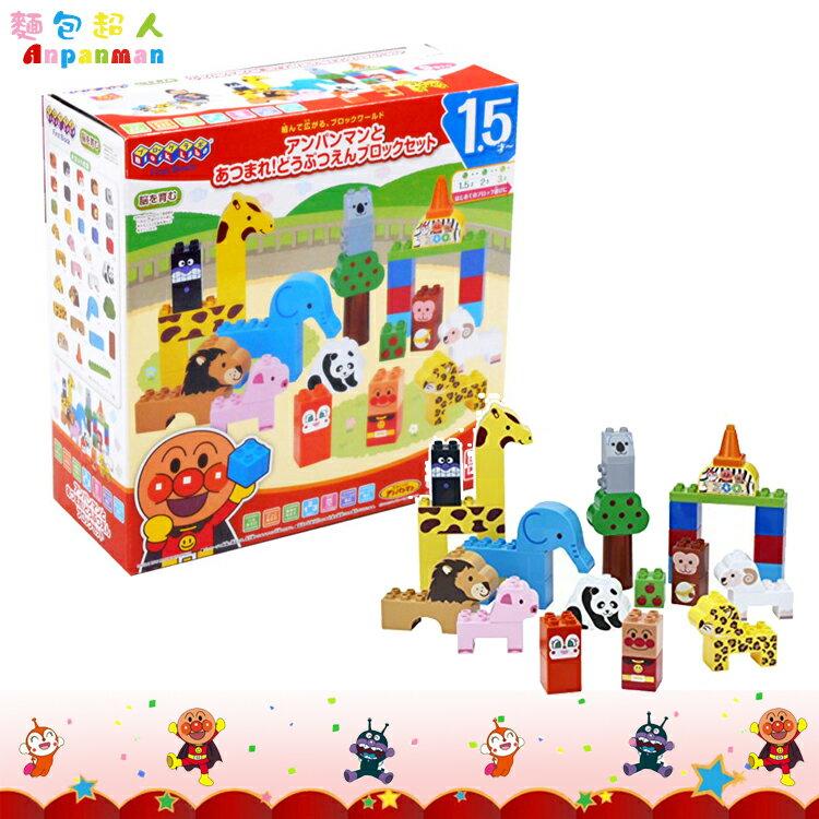 Anpanman 麵包超人 動物園 積木 樂高積木 兒童玩具 知育玩具 益智教育玩具 日本進口正版 002697
