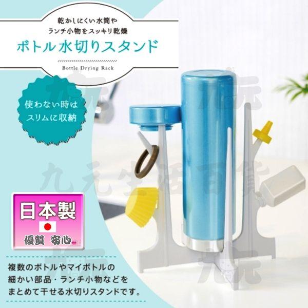 【九元生活百貨】日本製站立式瓶罐晾曬架瀝乾架保溫瓶瀝水架日本直送