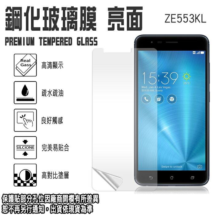 【 旭硝子玻璃 0.3mm】5.5吋 ASUS ZenFone 3 Zoom  ZE553