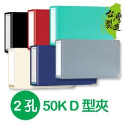珠友 LE-51007 Leader 50K資料卡夾(D型夾)