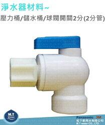 淨水器材料~壓力桶/儲水桶/球閥開關2分(2分管)
