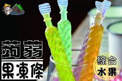 【野味食品】妙吉蒟蒻果凍條(綜合水果果凍)(310g/包,1條,675g/包,24條)