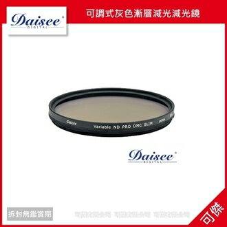 出清 可傑 Daisee 數碼大師 72mm ND 可調式 減光鏡 ND2~ND400 多層鍍膜 鋁質 薄框 參考信乃達