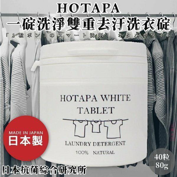 【日本抗菌綜合研究所】HOTAPA一碇洗淨雙重去汙洗衣碇