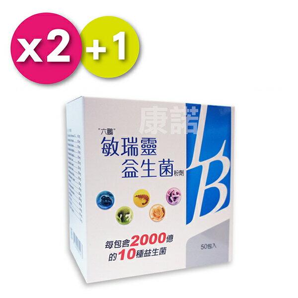★買2送1★【六鵬】敏瑞靈益生菌粉劑(共3盒,150包)