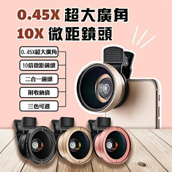 0.45X超大廣角附贈10倍微距二合一手機專業鏡頭 無暗角 通用廣角鏡 微距 自拍神器 獵奇同款【coni shop】