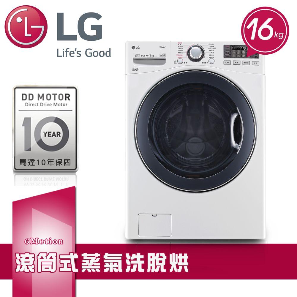 <br/><br/>  ★好禮三選一【LG樂金】16kg Wifi蒸氣洗脫烘滾筒洗衣機 /典雅白 (WD-S16VBD)<br/><br/>