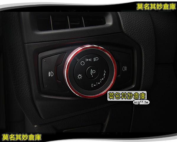 莫名其妙倉庫【CS046 大燈開關亮圈】New Focus MK3.5 炫彩金屬質感 紅藍銀 三色可選 旋鈕貼