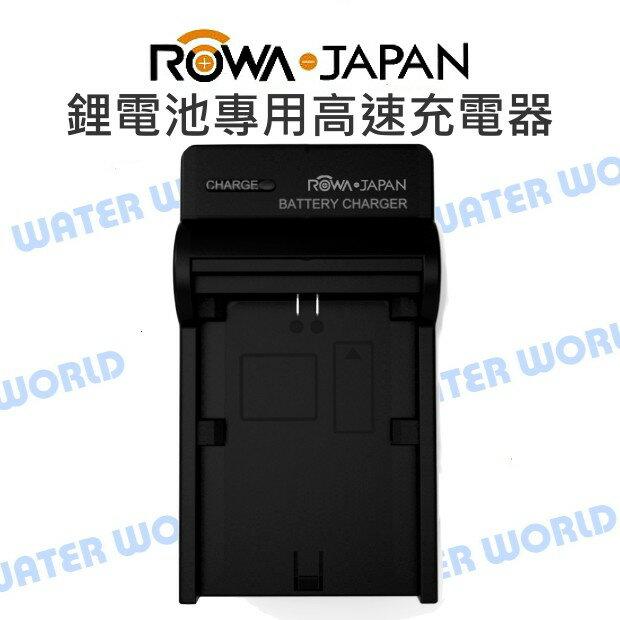 【中壢NOVA-水世界】ROWA 樂華 鋰電池 快充型 充電器 JVC VF823U VF823 VF815 VF808