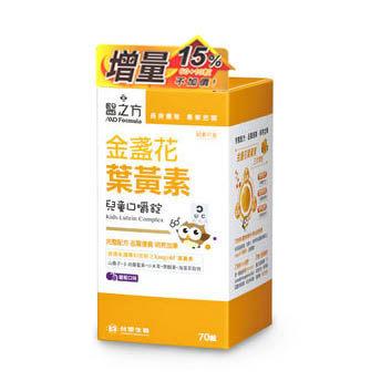 【醫之方】 兒童金盞花葉黃素口嚼錠 70錠 - 限時優惠好康折扣