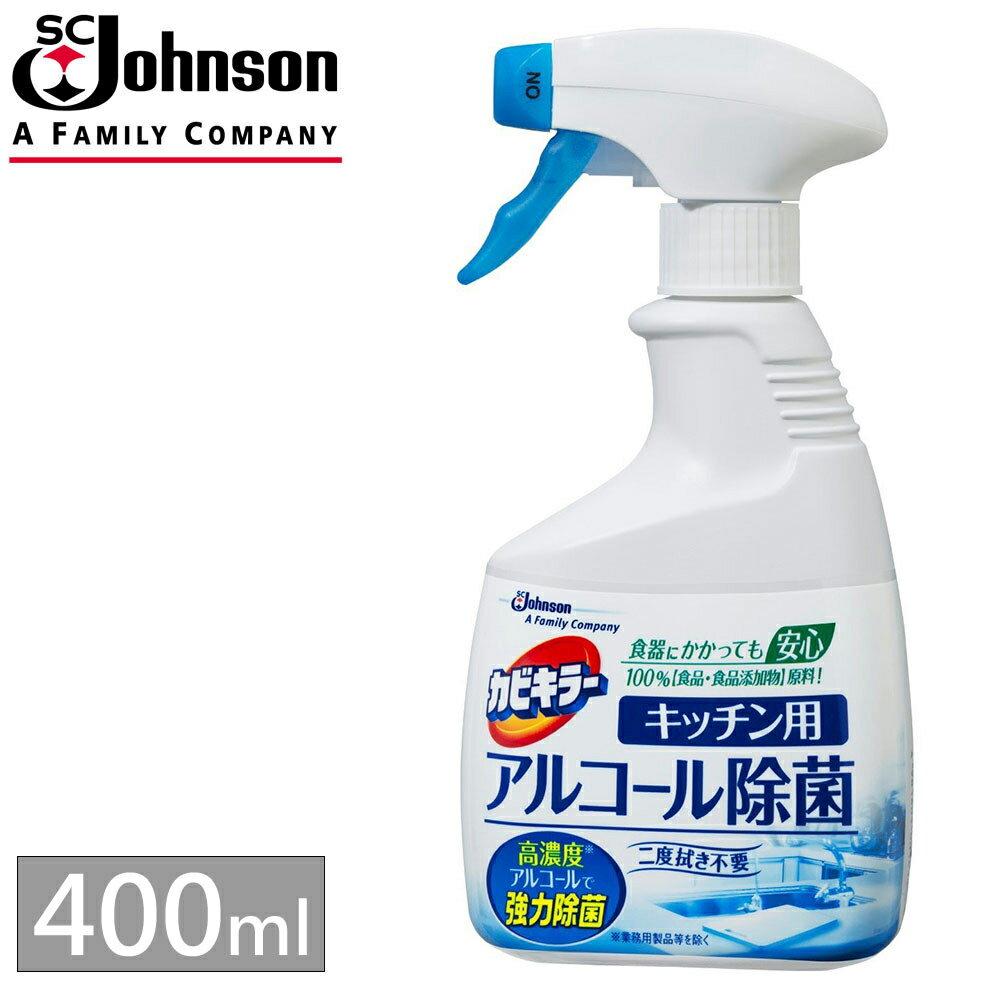 ~SC Johnson~ 廚房清潔除菌噴霧~400ml~100%食品級原料及成份, 安心