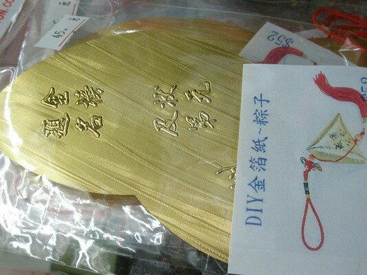 DIY金箔紙粽子 金榜題名包中粽子(台灣製造) / 一個入 { 促52 }  DIY粽子材料包 金粽子~星 7