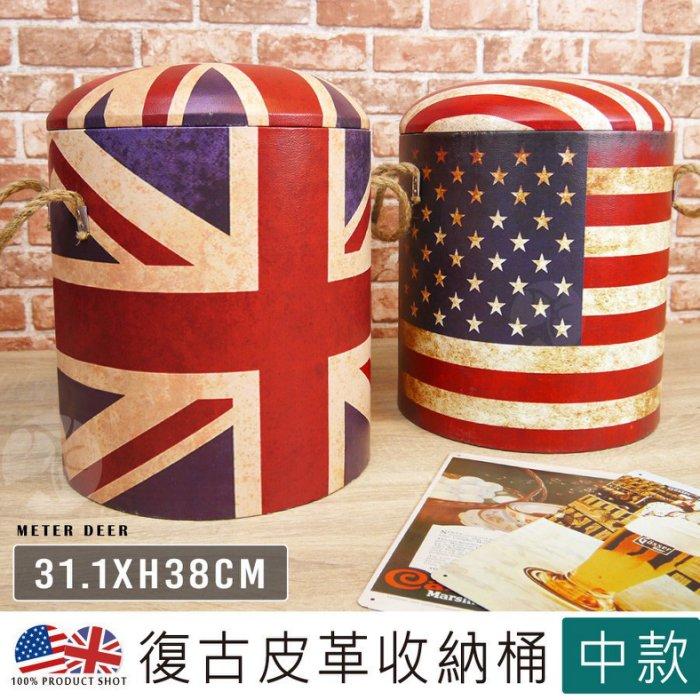 英倫風收納椅凳復古英美國旗造型皮革製木桶沙發椅 可掀蓋穿換鞋椅多功能儲物整理箱 服飾店面裝飾擺飾收納儲物桶矮凳