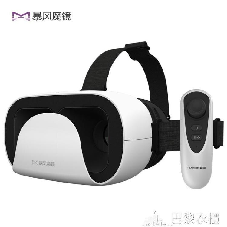 暴風魔鏡小d頭盔vr眼鏡虛擬現實游戲電影一體機3d眼鏡ar手機專用 領券下定更優惠