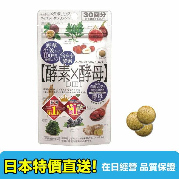 【海洋傳奇】日本超人氣 Metabolic 酵素X酵母 (30日份60粒)【日本空運直送免運】