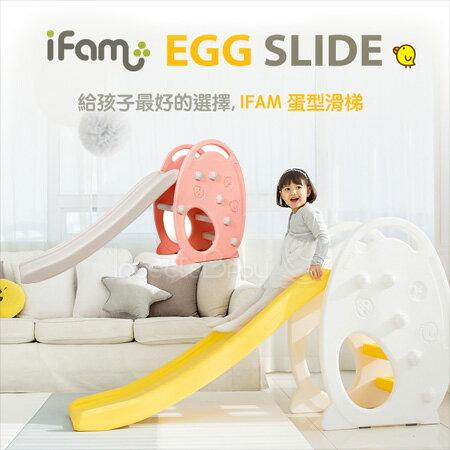 ✿蟲寶寶✿【韓國Ifam】Eggslide親子同遊溫馨家庭韓國原裝兒童溜滑梯-蛋型2色可選