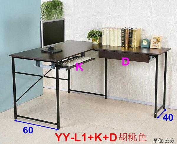 佳家生活館:辦公桌椅電腦桌椅書桌椅課桌椅工作桌《佳家生活館》左左右右L型桌附鍵盤組抽屜組各1組YY-L1+K+D
