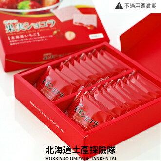 【國際冷藏】「日本直送美食」[HORI] 果實夾心巧克力 (北海道草莓) ~ 北海道土產探險隊~ 3