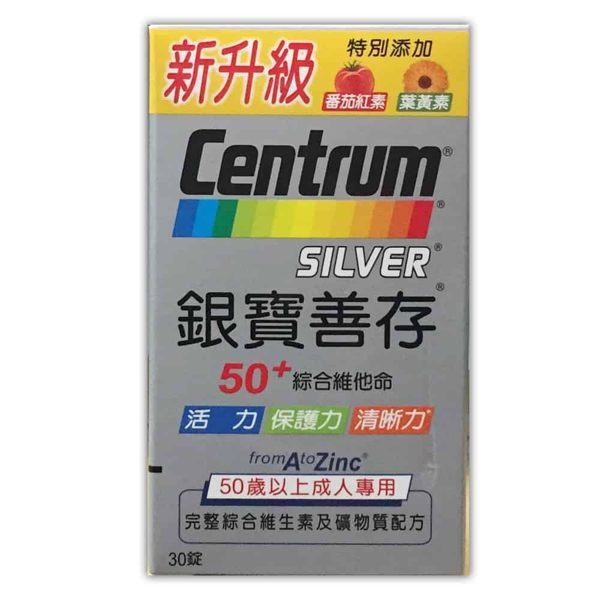 銀寶善存 50+綜合維他命錠 30粒 / 瓶◆德瑞健康家◆ 1