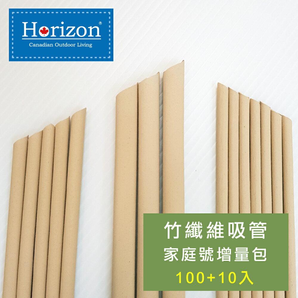 【Horizon天際線】MIT竹纖維吸管家庭號增量包(內含三種粗細共110支) - 限時優惠好康折扣