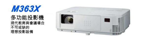NEC M363XG 3600 ANSI流明 投影機 NEC M363X★杰米家電☆