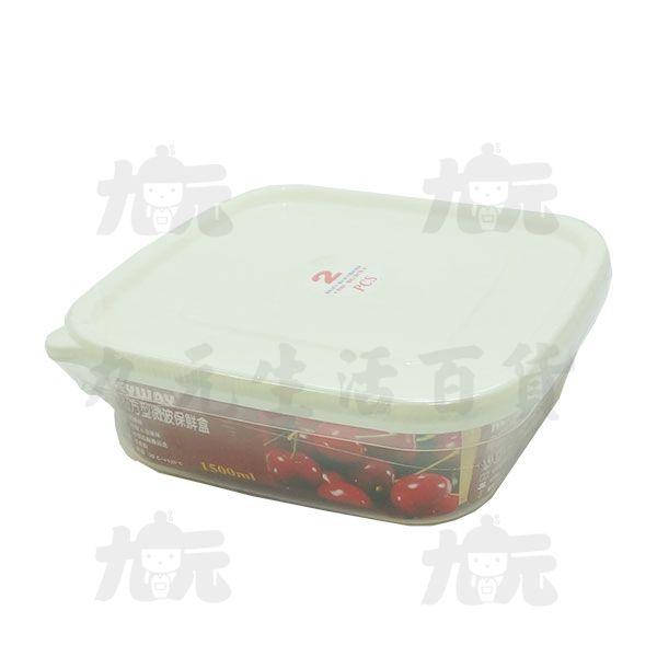 【九元生活百貨】聯府GIS-15002青松方型微波保鮮盒-2入GIS15002