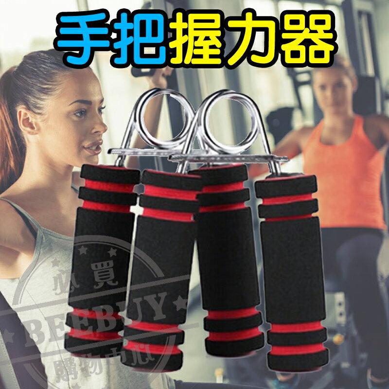 【BEEBUY】健身握力器/A型握力器/運動健身/泡棉握力器/海綿臂力器/手指力/握力棒/運動用品/健身用品