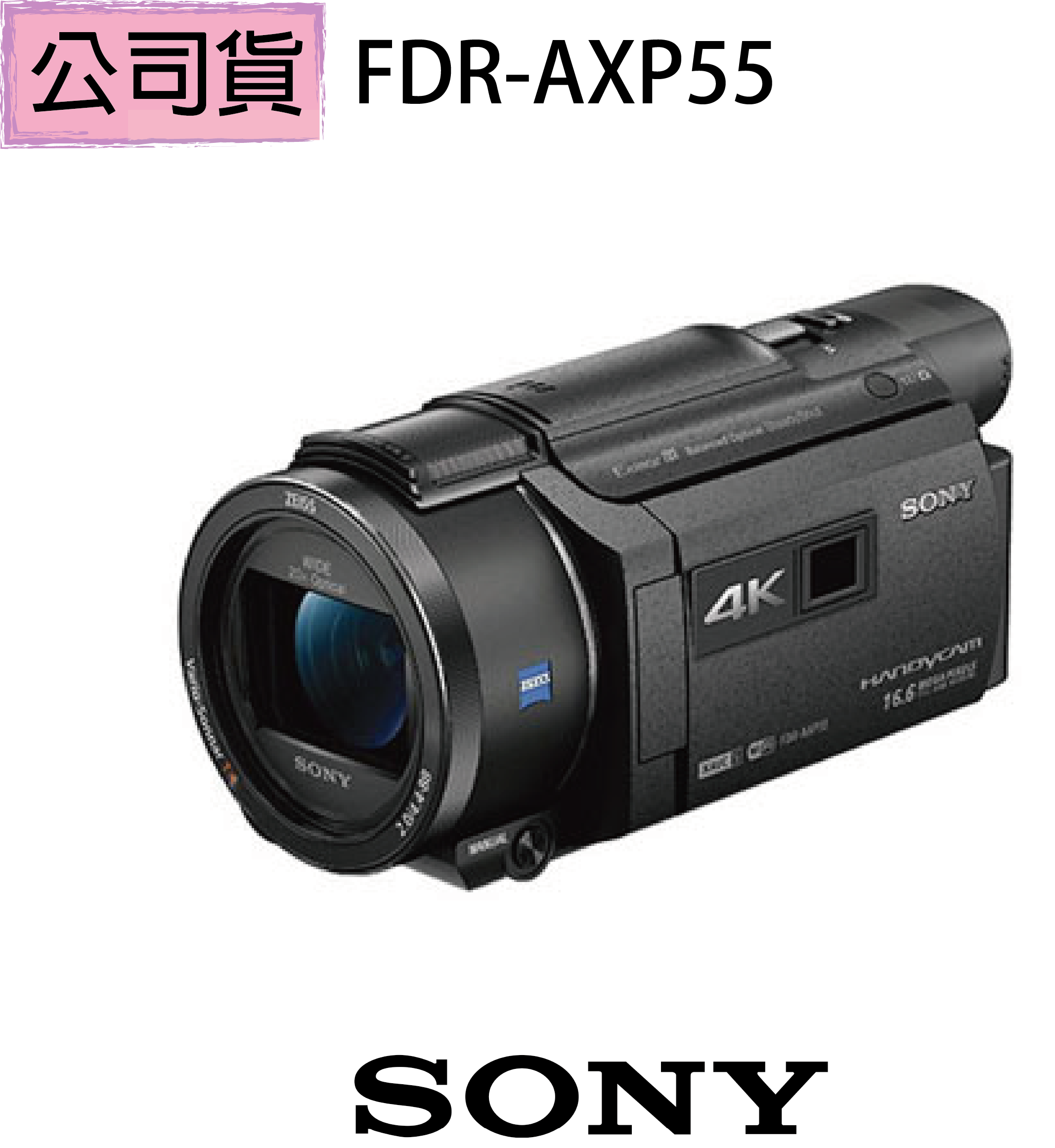 贈【SanDisk 64G 長效電全配組】【SONY】FDR-AXP55 高畫質投影攝影機 (公司貨)★11/6前 隨貨加贈 NP-FV100 原廠電池