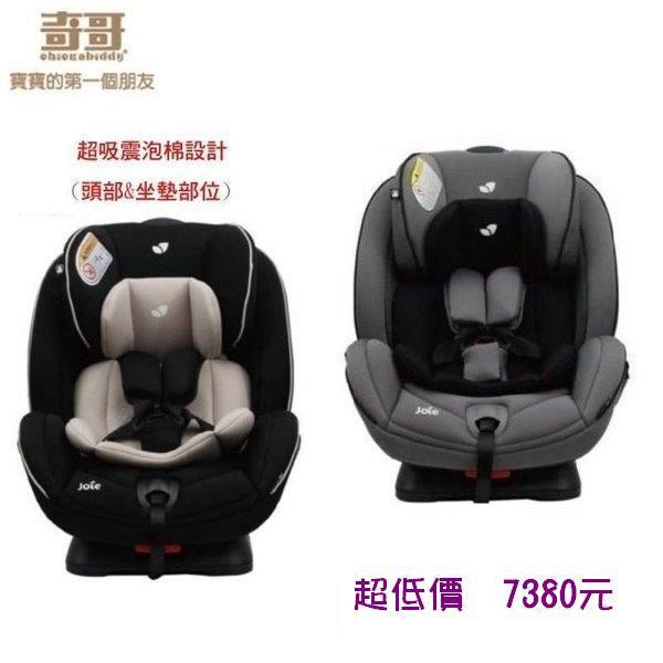 *美馨兒*奇哥 Joie豪華成長型汽座/安全座椅 (0-7歲)(二色可挑) 7380元