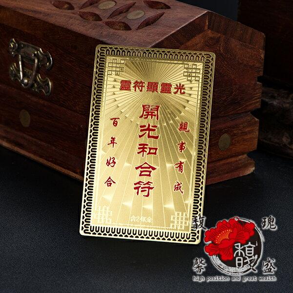 銅卡~百年好合金銅卡~男女 情侶 和合 圓滿 吉祥 親事 有成 含開光 馥瑰馨盛NS027