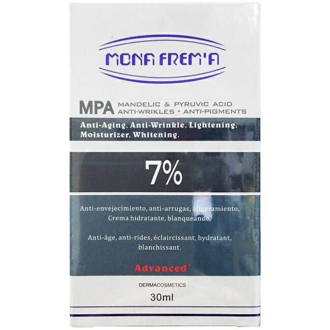 荷麗美加 MPA驅黑淨白煥膚杏葡酸 7% 30ML ☆真愛香水★