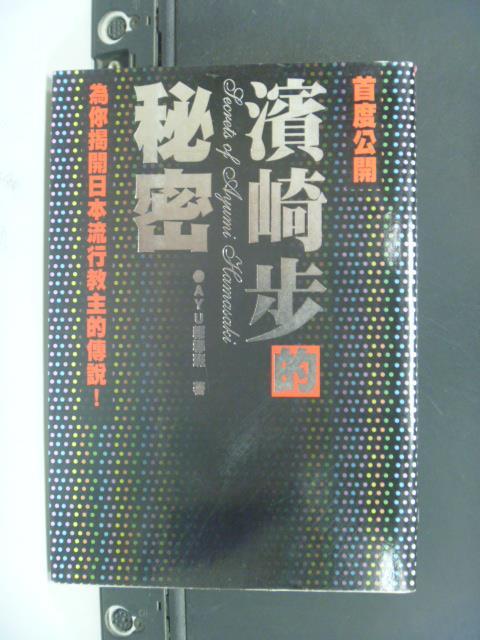【書寶二手書T9/傳記_OLE】濱崎步的秘密_銀白紫, AYU報導班