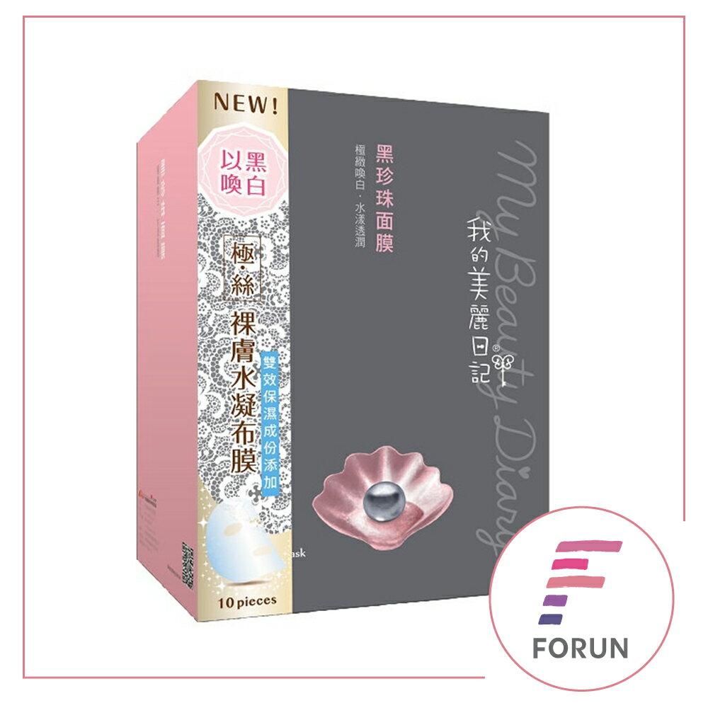 我的美麗日記 黑珍珠面膜 10入/盒 2015版【FORUN BEAUTY】現貨