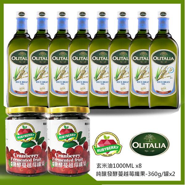 快樂老爹:《團購組》【奧利塔OlitaliaxRubyBerry】玄米油1000mlx8瓶+純釀發酵蔓越莓纖果-360g罐x2