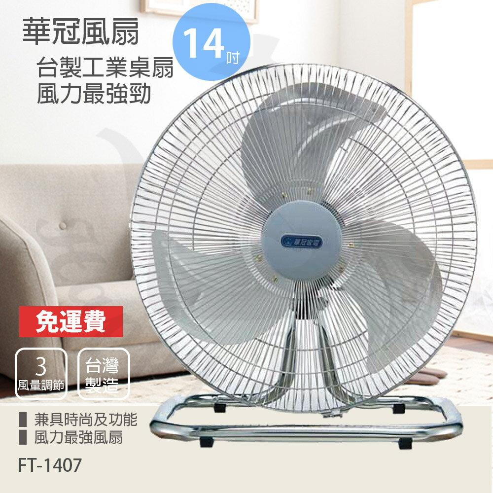 【華冠】MIT  14吋鋁葉工業桌扇  強風電風扇 FT-1407